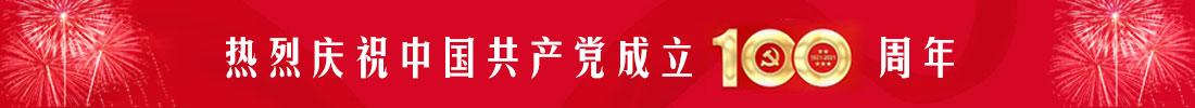 热烈庆祝中华人民共和国成立100周年