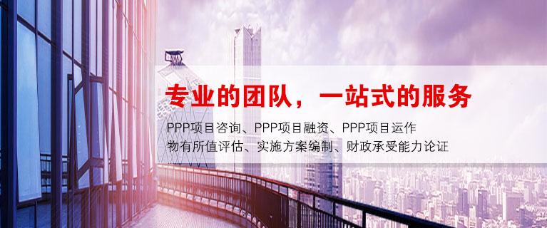 编制PPP项目初步方案,设计PPP合作模式