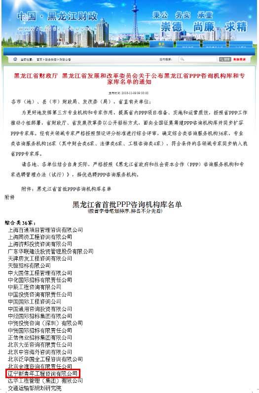 公司成功入选黑龙江省PPP咨询机构库和专家库