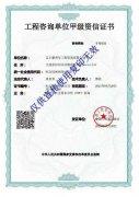 新青年工程咨询单位PPP专项甲级资信证书