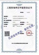 新青年工程咨询单位甲级资信证书专业资信