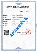 新青年工程咨询单位乙级资信证书专业资信