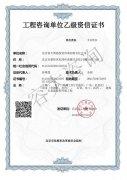 北京容大博通工程咨询乙级资信证书专业资信