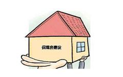 哈尔滨市保障性住房建设PPP项目