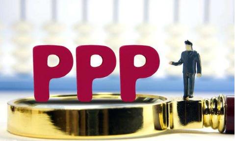 PPP融资模式解析