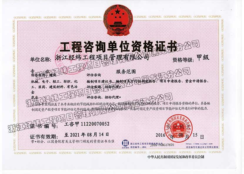 工程咨询单位甲级资质证书