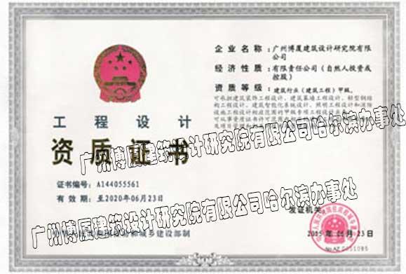建筑工程设计甲级资质证书