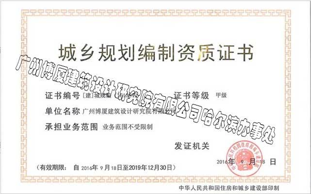 城乡规划编制甲级资质单位证书