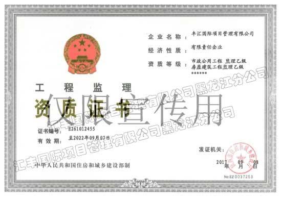 市政公司工程监理乙级房屋建筑工程监理乙级资质证书